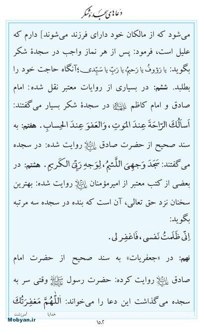 مفاتیح مرکز طبع و نشر قرآن کریم صفحه 1502