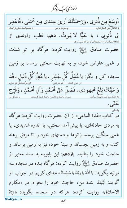 مفاتیح مرکز طبع و نشر قرآن کریم صفحه 1503