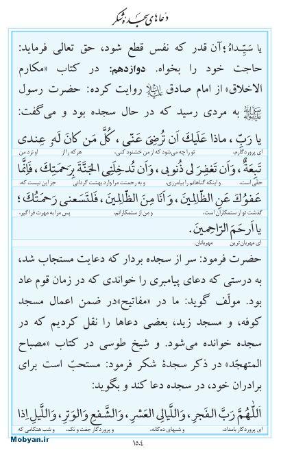 مفاتیح مرکز طبع و نشر قرآن کریم صفحه 1504