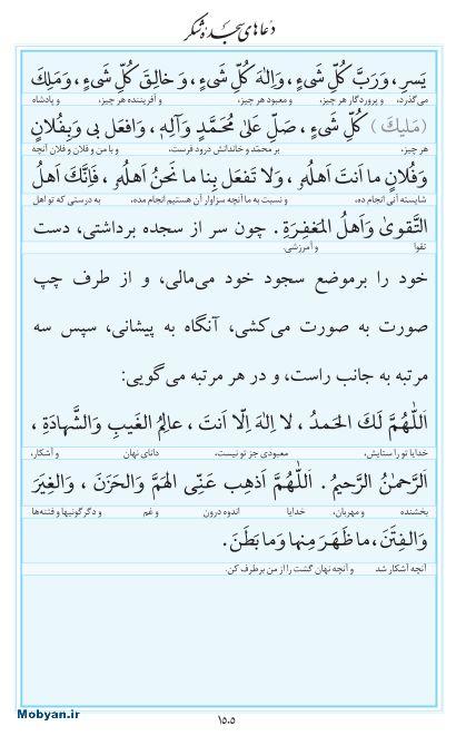 مفاتیح مرکز طبع و نشر قرآن کریم صفحه 1505