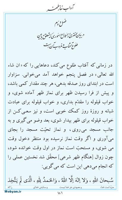مفاتیح مرکز طبع و نشر قرآن کریم صفحه 1506