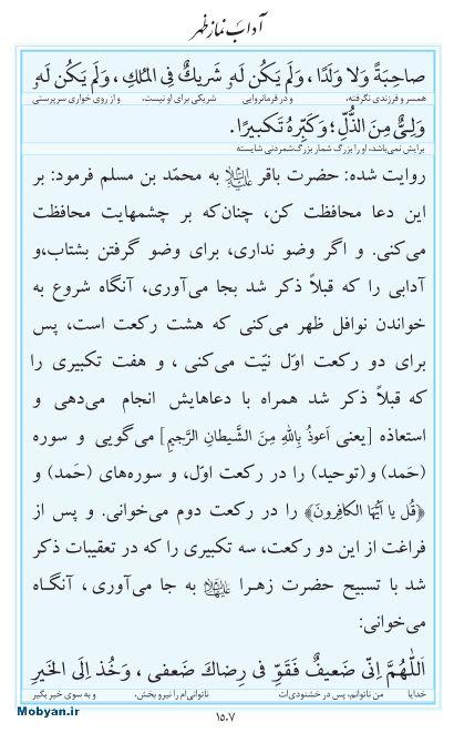 مفاتیح مرکز طبع و نشر قرآن کریم صفحه 1507