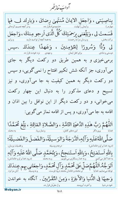 مفاتیح مرکز طبع و نشر قرآن کریم صفحه 1508