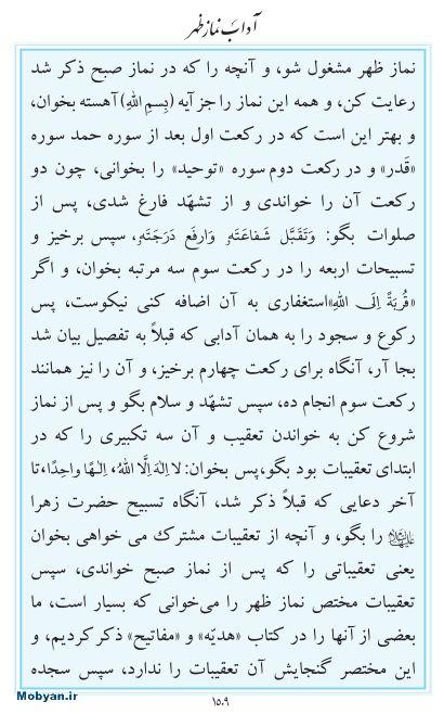 مفاتیح مرکز طبع و نشر قرآن کریم صفحه 1509