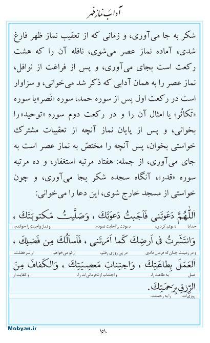 مفاتیح مرکز طبع و نشر قرآن کریم صفحه 1510