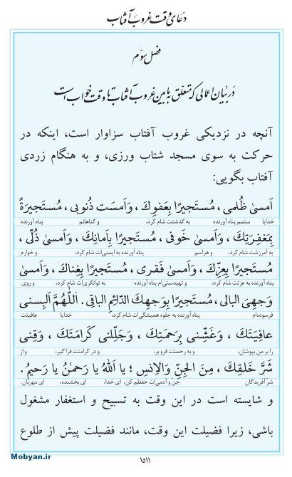 مفاتیح مرکز طبع و نشر قرآن کریم صفحه 1511