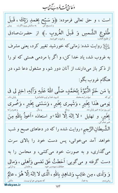 مفاتیح مرکز طبع و نشر قرآن کریم صفحه 1512