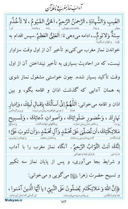 مفاتیح مرکز طبع و نشر قرآن کریم صفحه 1513