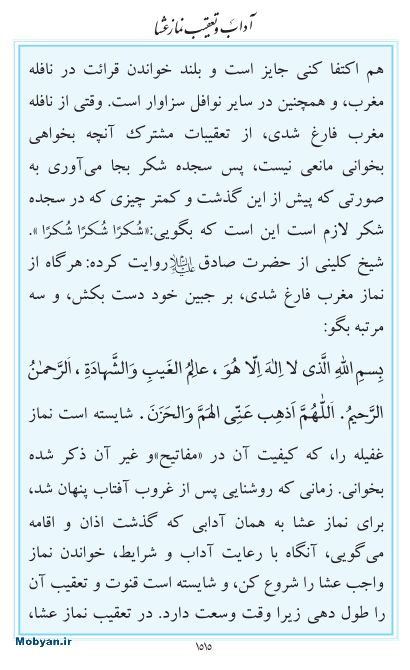 مفاتیح مرکز طبع و نشر قرآن کریم صفحه 1515
