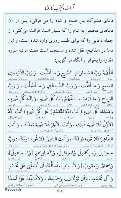 مفاتیح مرکز طبع و نشر قرآن کریم صفحه 1516