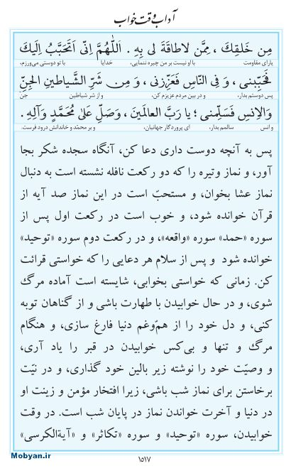 مفاتیح مرکز طبع و نشر قرآن کریم صفحه 1517