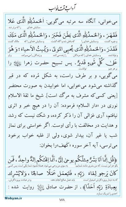 مفاتیح مرکز طبع و نشر قرآن کریم صفحه 1518