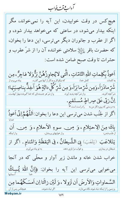 مفاتیح مرکز طبع و نشر قرآن کریم صفحه 1519