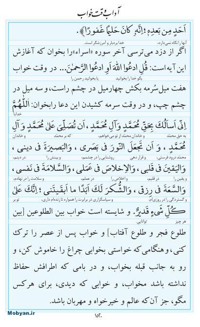 مفاتیح مرکز طبع و نشر قرآن کریم صفحه 1520