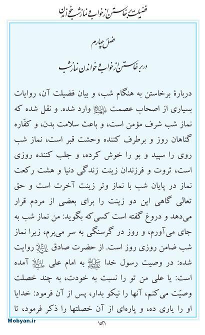 مفاتیح مرکز طبع و نشر قرآن کریم صفحه 1521