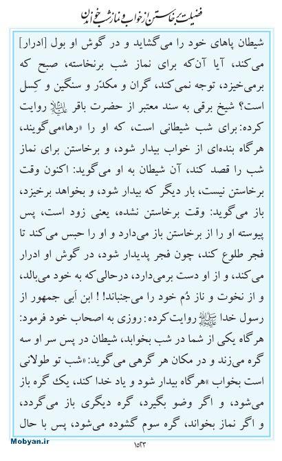 مفاتیح مرکز طبع و نشر قرآن کریم صفحه 1523