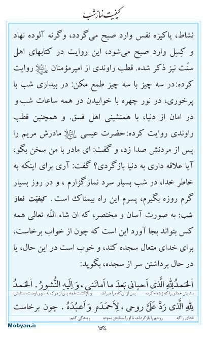 مفاتیح مرکز طبع و نشر قرآن کریم صفحه 1524