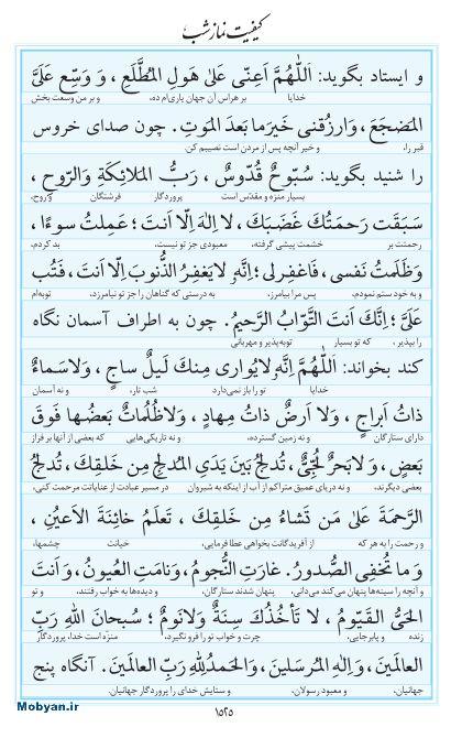 مفاتیح مرکز طبع و نشر قرآن کریم صفحه 1525