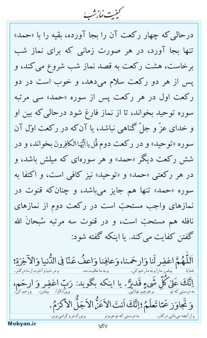 مفاتیح مرکز طبع و نشر قرآن کریم صفحه 1527