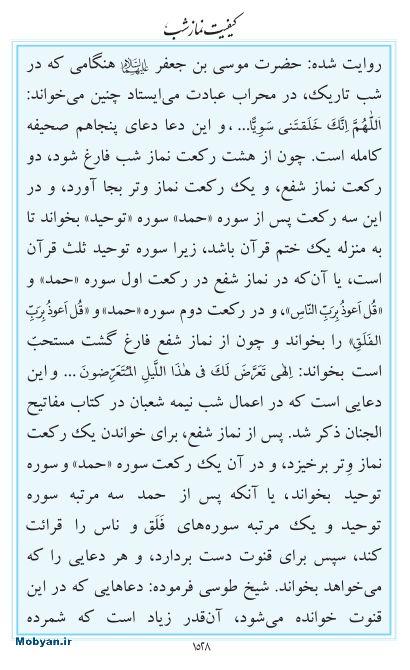 مفاتیح مرکز طبع و نشر قرآن کریم صفحه 1528