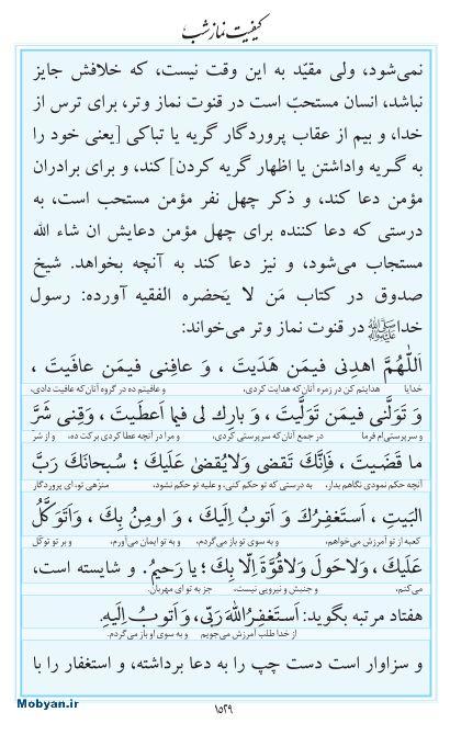 مفاتیح مرکز طبع و نشر قرآن کریم صفحه 1529