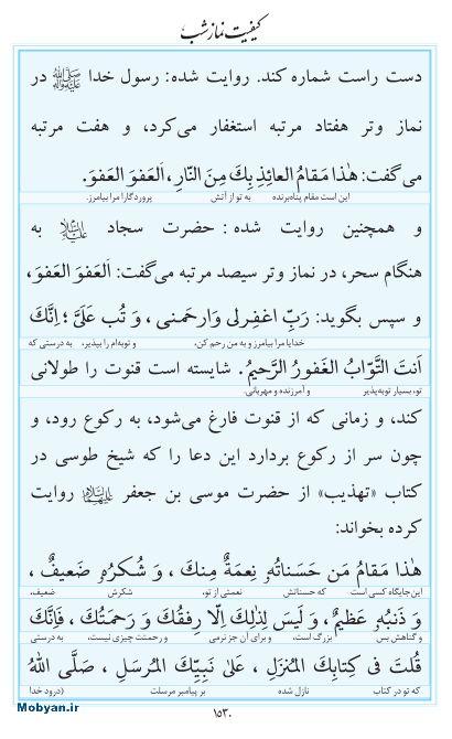 مفاتیح مرکز طبع و نشر قرآن کریم صفحه 1530
