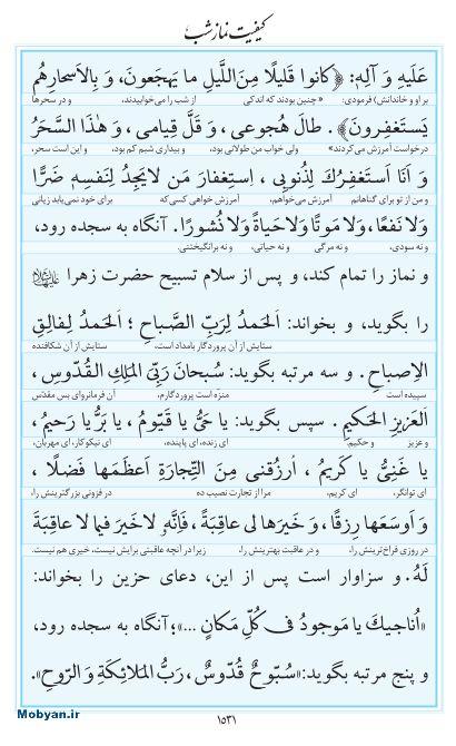 مفاتیح مرکز طبع و نشر قرآن کریم صفحه 1531
