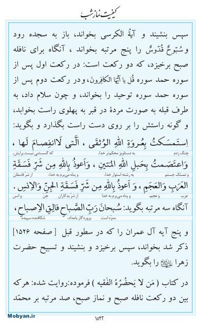 مفاتیح مرکز طبع و نشر قرآن کریم صفحه 1532