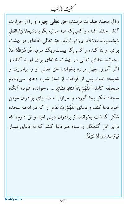 مفاتیح مرکز طبع و نشر قرآن کریم صفحه 1533