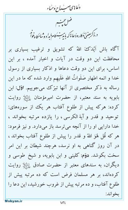 مفاتیح مرکز طبع و نشر قرآن کریم صفحه 1534