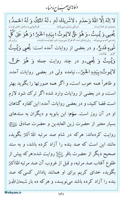 مفاتیح مرکز طبع و نشر قرآن کریم صفحه 1535