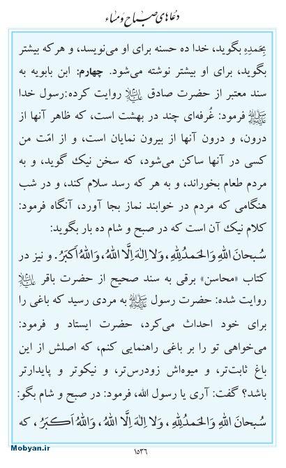 مفاتیح مرکز طبع و نشر قرآن کریم صفحه 1536