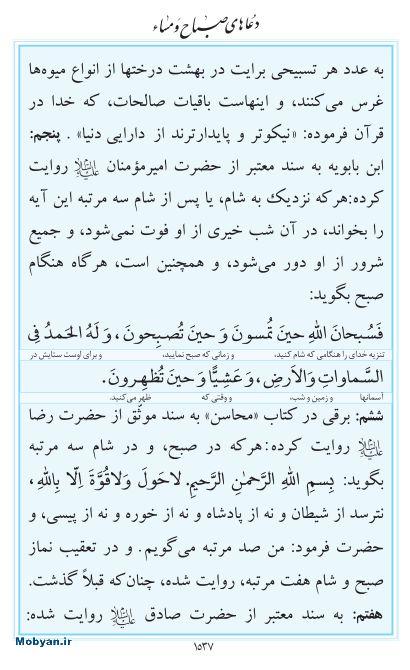 مفاتیح مرکز طبع و نشر قرآن کریم صفحه 1537