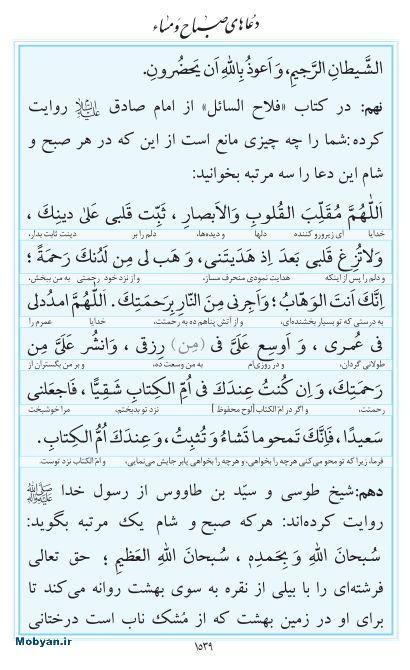مفاتیح مرکز طبع و نشر قرآن کریم صفحه 1539