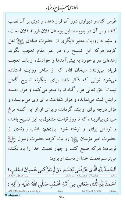 مفاتیح مرکز طبع و نشر قرآن کریم صفحه 1540