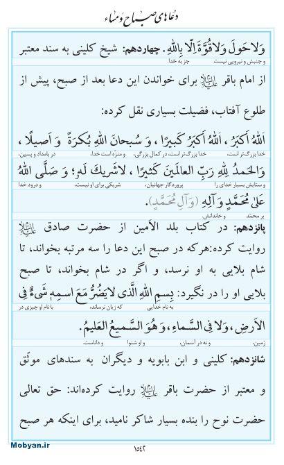مفاتیح مرکز طبع و نشر قرآن کریم صفحه 1542