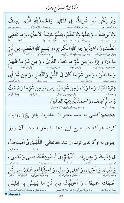 مفاتیح مرکز طبع و نشر قرآن کریم صفحه 1544