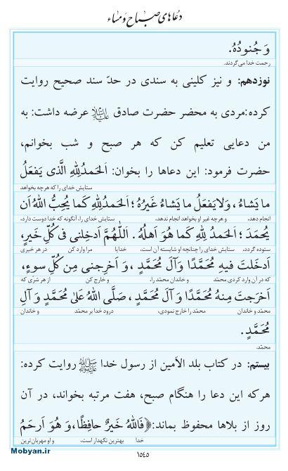 مفاتیح مرکز طبع و نشر قرآن کریم صفحه 1545