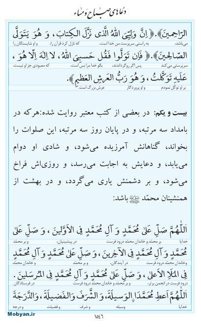 مفاتیح مرکز طبع و نشر قرآن کریم صفحه 1546