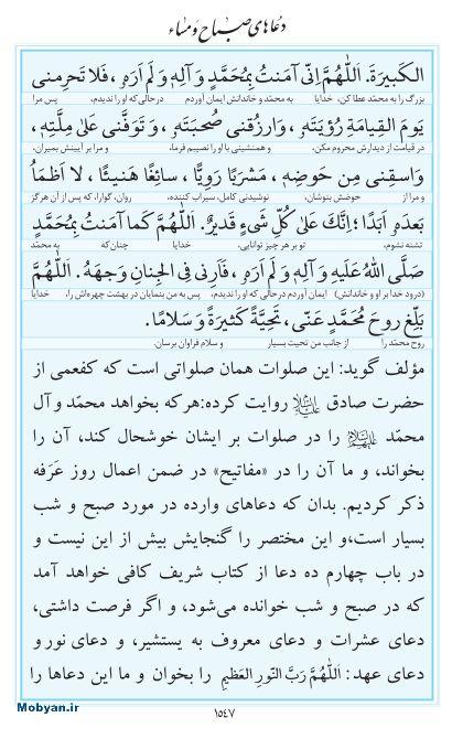 مفاتیح مرکز طبع و نشر قرآن کریم صفحه 1547