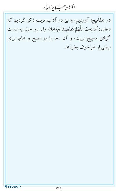 مفاتیح مرکز طبع و نشر قرآن کریم صفحه 1548