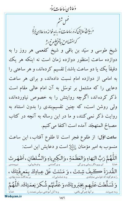 مفاتیح مرکز طبع و نشر قرآن کریم صفحه 1549