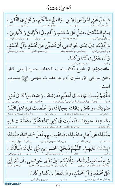 مفاتیح مرکز طبع و نشر قرآن کریم صفحه 1550