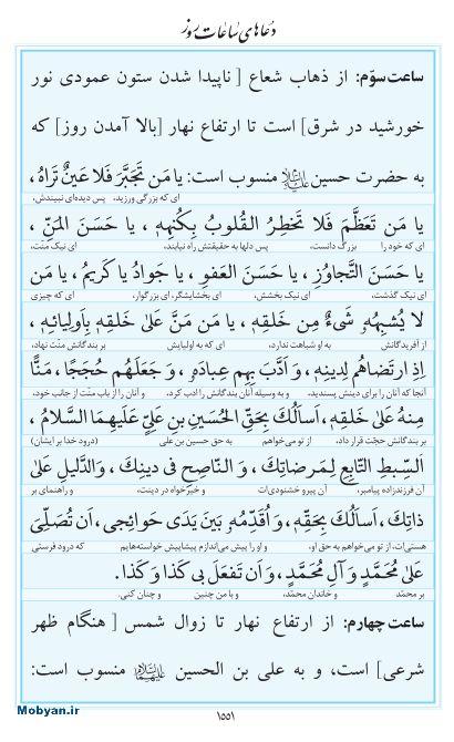 مفاتیح مرکز طبع و نشر قرآن کریم صفحه 1551