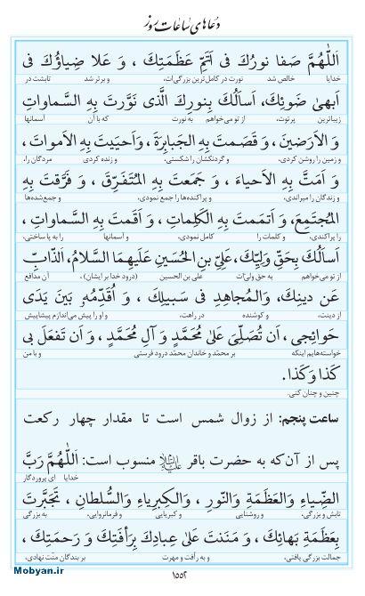 مفاتیح مرکز طبع و نشر قرآن کریم صفحه 1552