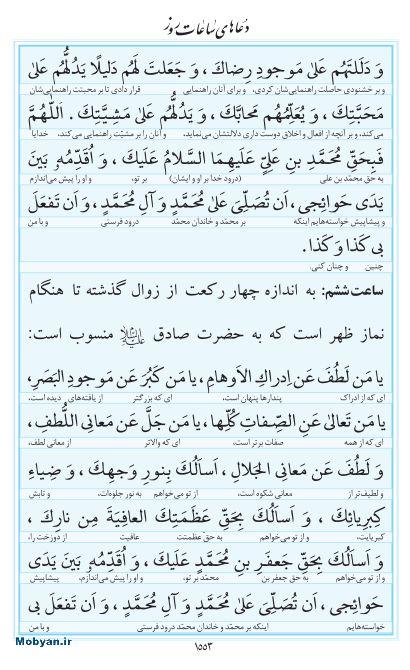 مفاتیح مرکز طبع و نشر قرآن کریم صفحه 1553