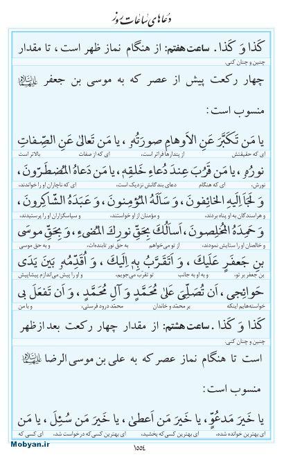مفاتیح مرکز طبع و نشر قرآن کریم صفحه 1554