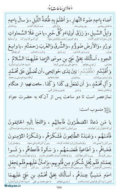 مفاتیح مرکز طبع و نشر قرآن کریم صفحه 1555