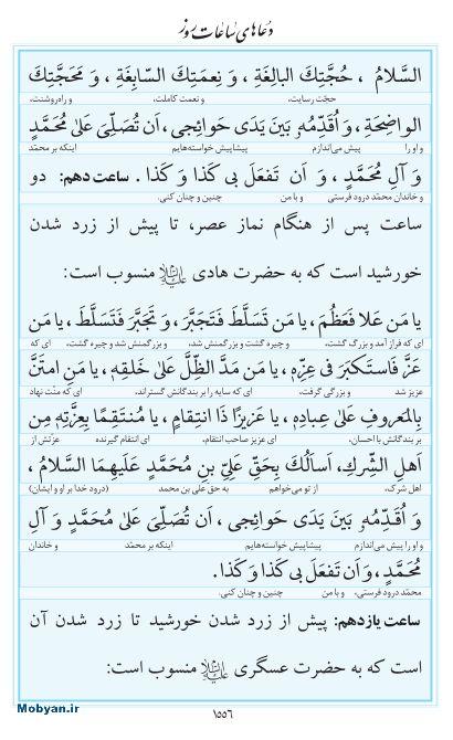 مفاتیح مرکز طبع و نشر قرآن کریم صفحه 1556