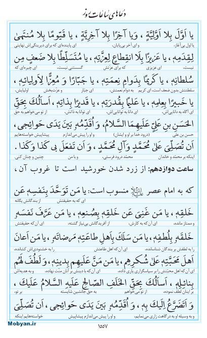 مفاتیح مرکز طبع و نشر قرآن کریم صفحه 1557